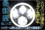 還元セール! エンジェルリング装備の最新型LEDヘッドライト! 保証付き! ハイビームロービームが同時点灯で超照度 ハーレー用汎用7インチ