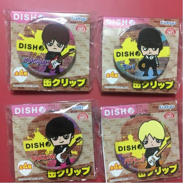DISH// 缶クリップ 4種セット コンプ 北村匠海 矢部昌暉 小林龍二 橘柊生