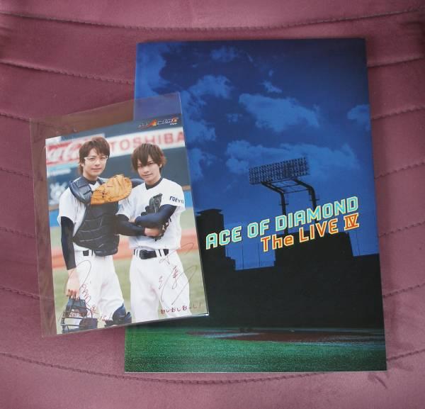 舞台 ダイヤのA The LIVE Ⅳ(ダイステ)◆パンフレット&プレミアム特典ブロマイドセット(沢村&御幸)