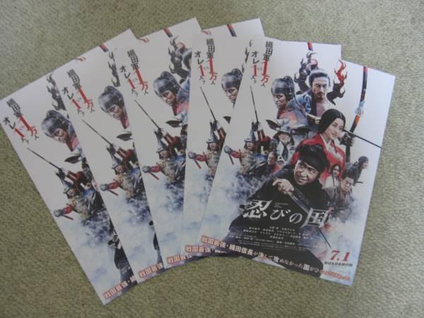 嵐 大野智 映画「忍びの国」チラシ5枚