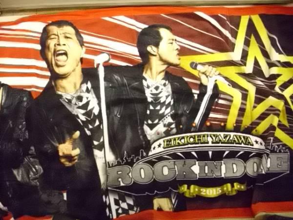 【矢沢永吉 スペシャルビーチタオル 3】 ROCK IN DOME2015 新品同様