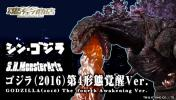 S.H.MonsterArts ゴジラ(2016)第4形態覚醒Ver.  7月発送分 2
