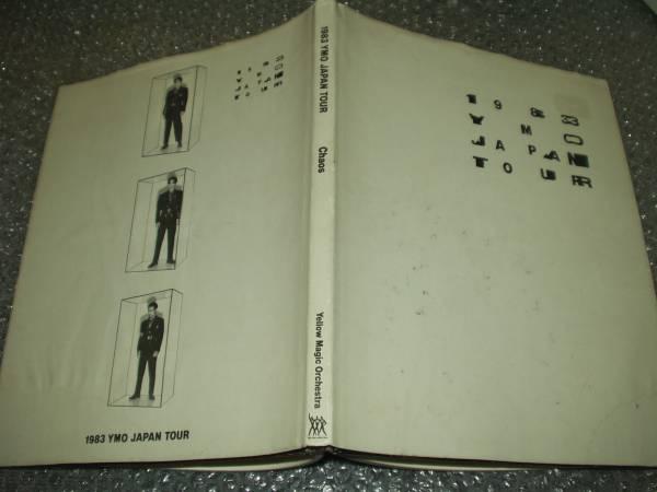 パンフ★YMO「1983 YMO JAPAN TOUR」~細野晴臣/坂本龍一/高橋幸宏