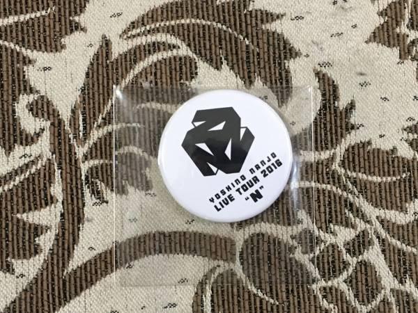 南條 愛乃 LIVE TOUR 2016 N 缶バッジ グッズ 白ロゴ