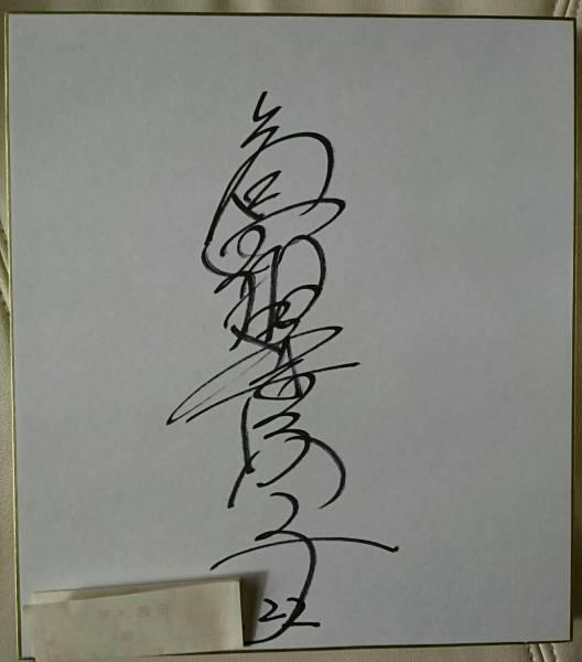 常盤貴子 直筆サイン色紙 やすらぎの郷