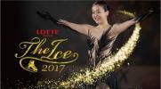 浅田真央◆フィギュアスケート◆ 「THE ICE 2017〔大阪〕」◆7/30(日)◆ 14:00開演◆ スタンドS席1‐2枚◆普通郵便無料