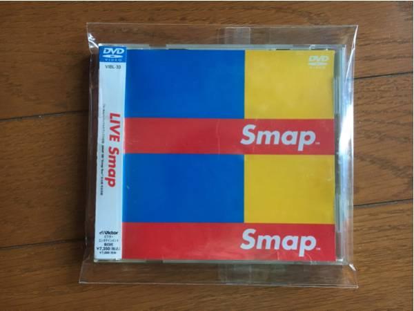 smap LIVE DVD 送料無料!消費税無料!