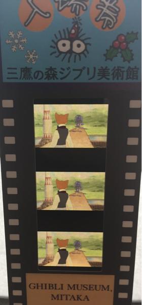 ジブリ美術館 フィルムチケット 入場券 猫の恩返し 15 グッズの画像