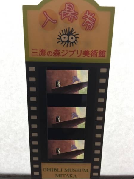 ジブリ美術館 フィルムチケット 入場券 猫の恩返し 2 グッズの画像