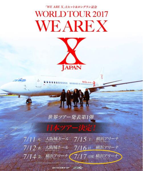 X JAPAN 横浜アリーナ 7/17(月・祝)VIPプラチナ ペア チケット YOSHIKIモバイルプラチナ会員当選分