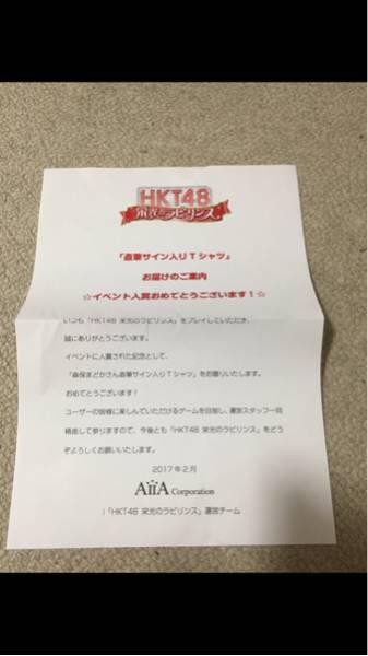 【希少・未使用】HKT48 栄光のラビリンス 上位者プレゼント 森保まどか 直筆サイン入りTシャツ ライブグッズの画像
