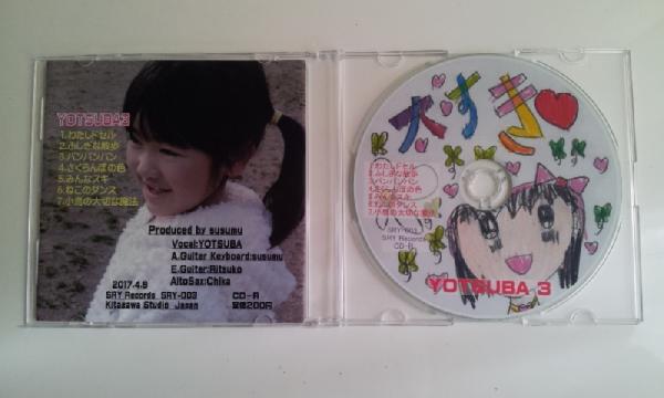【YOTSUBA 3】 8歳のシンガーソングライター「YOTSUBA」のサードアルバム_画像3