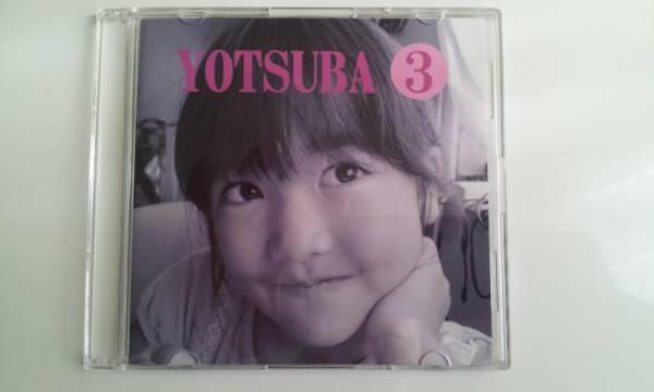 【YOTSUBA 3】 11歳のシンガーソングライター「YOTSUBA」のサードアルバム_画像2