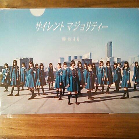 欅坂46 ラグーナテンボス限定送料無料 サイレントマジョリティークリアファイル
