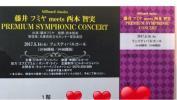 【billboard classics 藤井フミヤ meets 西本智実 PREMIUM SYMPHONIC CONCERT】・大阪 フェスティバルホール・5/16 5月16日・1階 7-9列 1枚