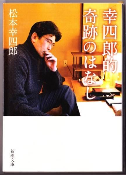 ★「幸四郎的奇跡のはなし」 松本幸四郎 新潮文庫