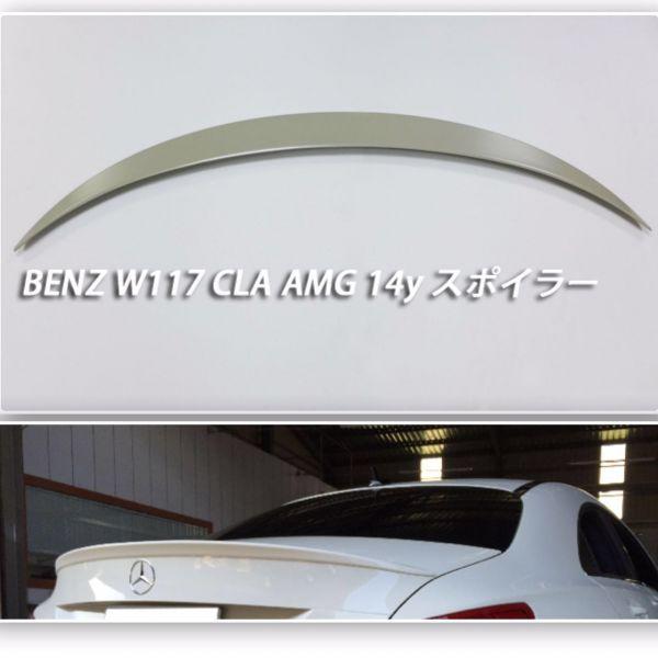 ベンツ W117 C117 CLA トランクスポイラー リアスポイラー リアウイング 新品 未塗装 CLA180 CLA250 CLA45 AMG_画像1