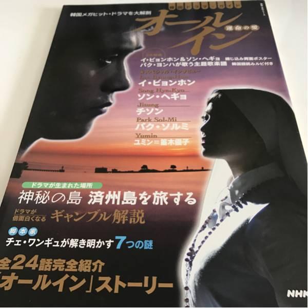 韓国ドラマ ガイド オールイン 運命の愛 /NHK出版 c24