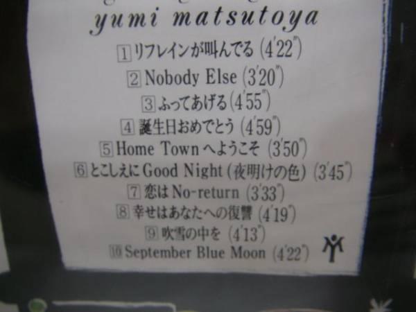 D1 松任谷由実 Delight Slight Light KISS  CDアルバム リフレインが叫んでる 等_画像3