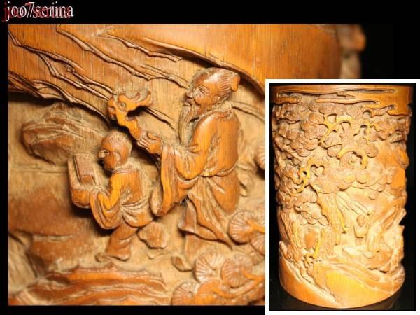 ■古玩■中国古美術/古竹根/筆筒/超細密彫刻/松下賢人図