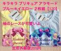 1円~ラスト【120】新作・タグ付き キラキラ プリキュア アラモードTシャツ(半袖)2枚組 レース イエロー&ブルー