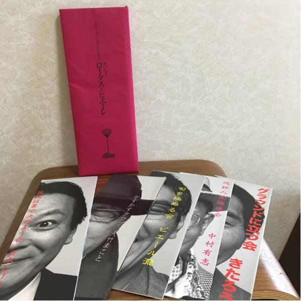 シティボーイズ ミックス オペレッタ ロータスとピエーレ 劇場用 パンフレット★送料164円