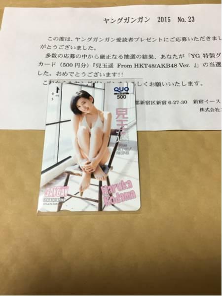 抽プレ当選品 HKT48 兒玉遥 QUO クオカード ヤングガンガン ライブグッズの画像