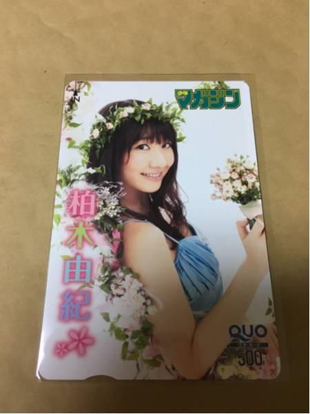 抽プレ当選品 AKB48 柏木由紀 QUO クオカード 少年マガジン ライブ・総選挙グッズの画像