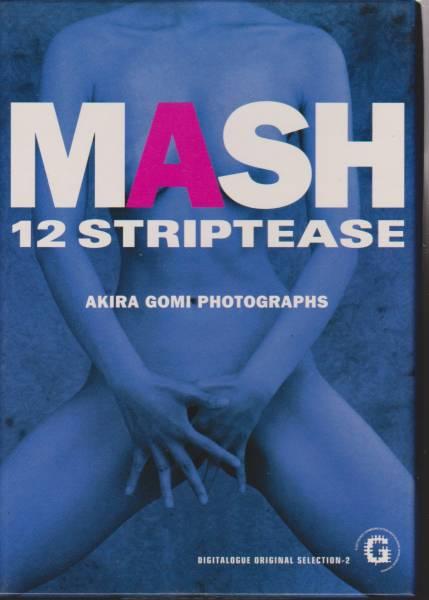 五味彬|MASH 12 STRIPTEASE Win CD-ROM写真集