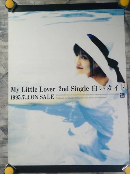 b17【ポスター/B-2】My Little Lover/マイ リトル ラバー/'95-白いカイト/告知用非売品ポスター