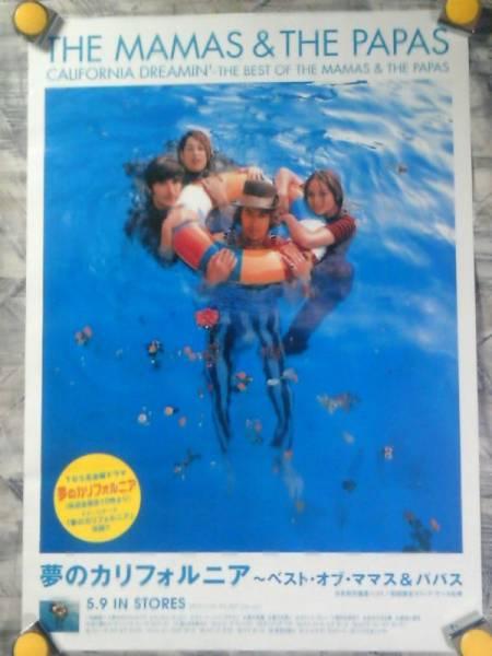 b17【ポスター/B-2】ママス&パパス/Mamas & Papas/夢のカリフォルニア/告知用非売品ポスター