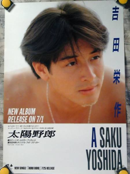 k5【ポスター/B-2】吉田栄作/'93-太陽野郎/告知用非売品ポスター