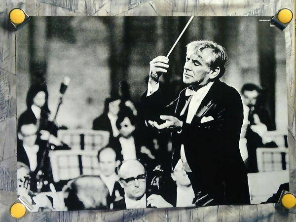 f2【ポスター/B-2】レナード バーンスタイン-Leonard Bernstein/販促用非売品ポスター