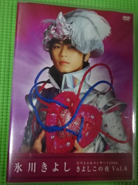 DVD◆氷川きよしSPコンサート2006 きよしこの夜Vol.6 FC コンサートグッズの画像