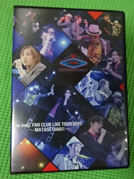 w-inds. DVD FAN CLUB LIVE TOUR 2015 MATASETANA!! FC ライブグッズの画像