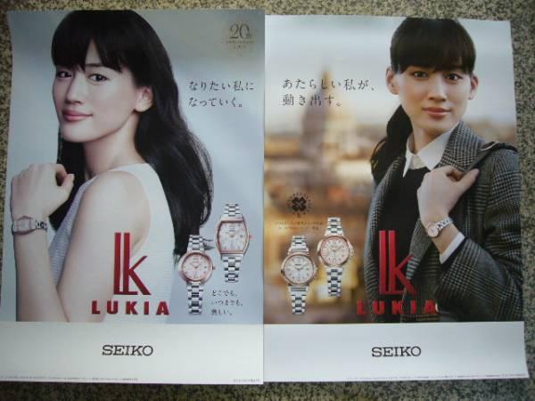 綾瀬はるか★SEIKO LUKIA(セイコー ルキア)★ポスター2枚★使用済