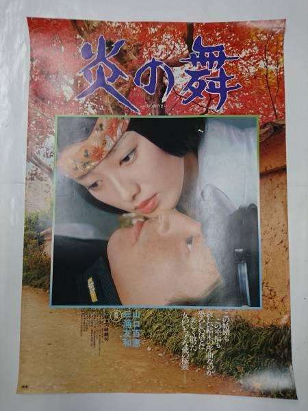 ポスター『炎の舞』B1・山口百恵 グッズの画像