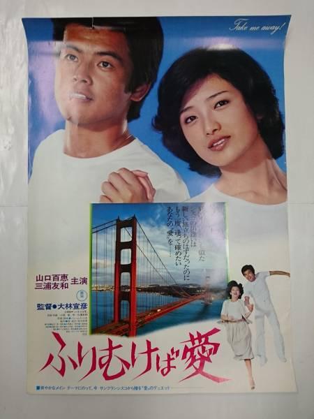 ポスター『ふりむけば愛』B1・山口百恵 グッズの画像