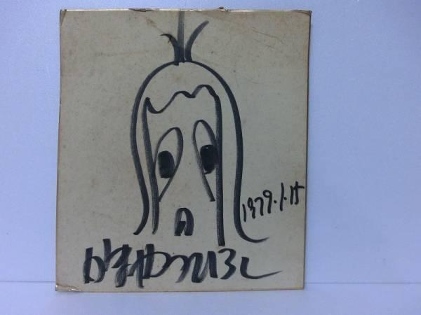 S14 かまやつひろし 直筆サイン色紙 1979年1月15日 希少