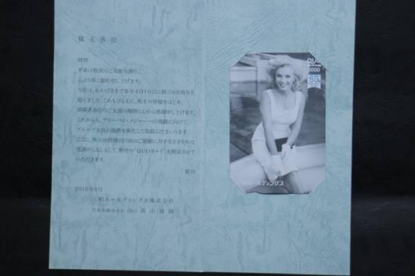 三和ホールディングスの株主優待(2016年度分) マリリンモンロー クオカード:2000円 グッズの画像