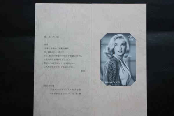 三和ホールディングスの株主優待(2015年度分) マリリンモンロー クオカード:2000円 グッズの画像