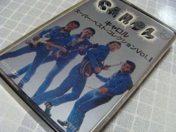 ☆キャロル■CAROL■カセットテープ■スーパー・ベスト・コレクション■77円売り切り!!