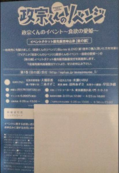 即決 政宗くんのリベンジ イベント チケット 優先販売申込券 シリアル グッズの画像