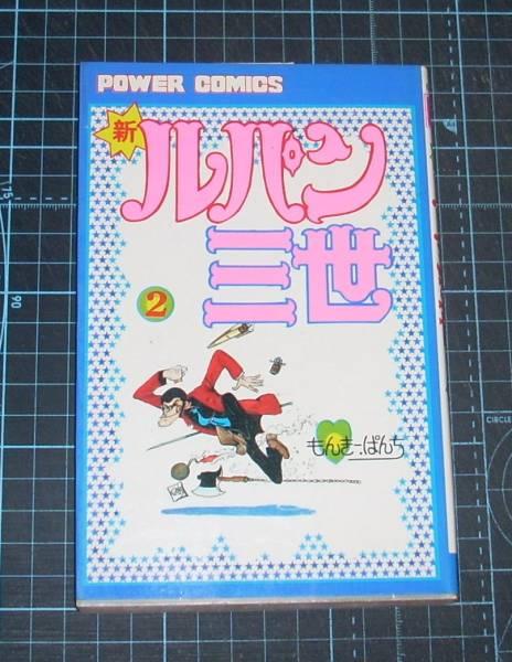 EBA!即決。モンキー・パンチ 新ルパン三世 2巻 パワァコミックス 双葉社_画像1