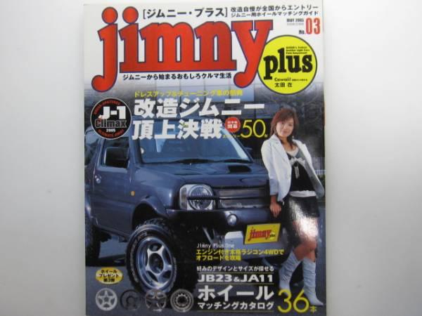 古本 ★ JIMNY PLUS 2005 №3 ★ ジムニー SJ10 SJ30 JA12 JA22 JA11 JB23 ホイール特集 改造 カスタム ドレスアップ _画像1