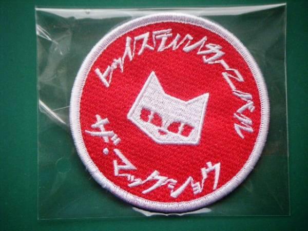 マックショウ 新品 「トゥイスティン・カーニバル」オリジナル・刺繍ワッペン 赤・白 マーシャル