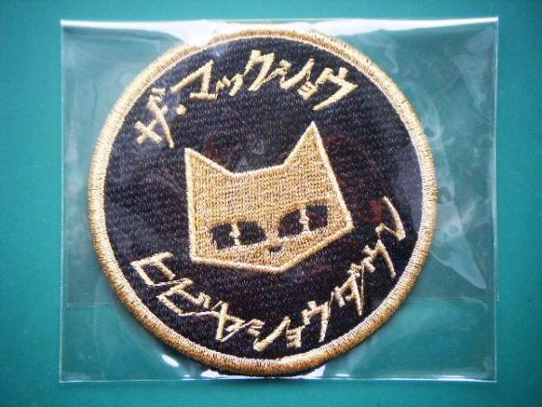 マックショウ 新品 オリジナル刺繍ワッペン 「丸猫ヒビヤショウダウン」 黒X金 マーシャル