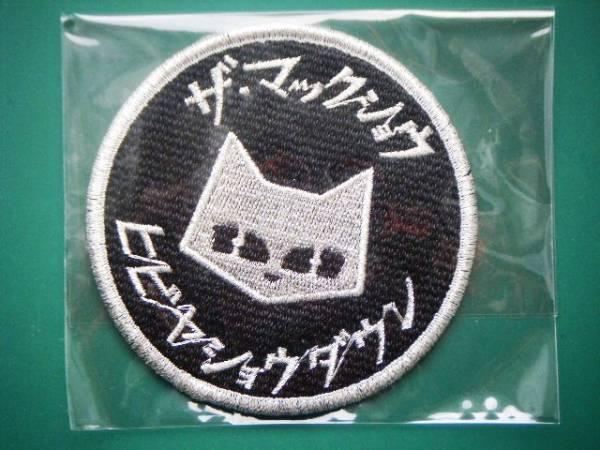 マックショウ 新品 オリジナル刺繍ワッペン 「丸猫ヒビヤショウダウン」 黒X銀 マーシャル