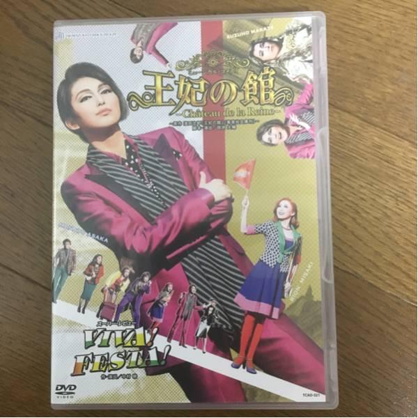 宝塚歌劇団宙組王妃の館DVD中古美品