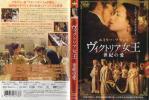 中古DVD 1361 ヴィクトリア女王 世紀の愛  / 10DRT-20489 / 105分